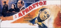 Μνημείο οι κινηματογραφικές αφίσες της συλλογής HELLAFFI [ΦΩΤΟΓΡΑΦΙΕΣ] | TVXS - TV Χωρίς Σύνορα Cinema Posters, Film Posters, Old Greek, Old Movies, Classic Movies, Actors, Vintage, Art, Art Background