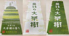 ememデザイン室 || Works 043 || 藤枝の大茶樹 のぼり旗など