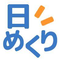 日めくりカレンダー.com