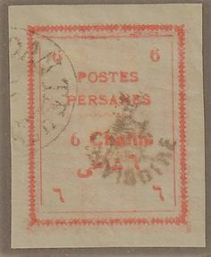 Iran Stamp, Scott# 425, imperf, used, crj-139 | Stamps, Middle East, Iran | eBay!