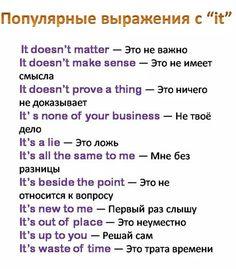 russian yoga for men - Yoga English Talk, Learn English Words, English Phrases, English Idioms, English Writing, English Study, English Vocabulary, English English, Russian Language Lessons
