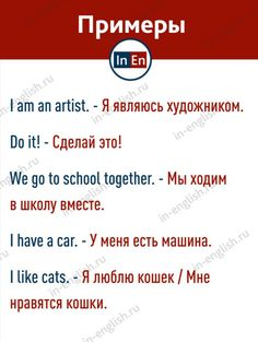 English Time, Learn English Words, English Phrases, Russian Language Learning, English Language, Learn Russian, Love Life, Grammar, Mood