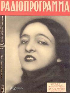 """25 εξώφυλλα του περιοδικού """"Ραδιοπρόγραμμα"""" του Εθνικού Ιδρύματος Ραδιοφωνίας (1952 – 1955) pinterest… Retro Ads, Greece, Nostalgia, Actresses, Magazine, Movies, Movie Posters, Life, Greece Country"""