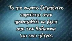 Greek Memes, Funny Greek Quotes, Funny Picture Quotes, Funny Photos, Eminem, General Quotes, Funny Statuses, Proverbs Quotes, Summer Quotes
