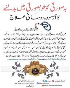 Image may contain: flower and text Duaa Islam, Islam Hadith, Allah Islam, Islam Quran, Alhamdulillah, Prayer Verses, Quran Verses, Quran Quotes, Beautiful Islamic Quotes