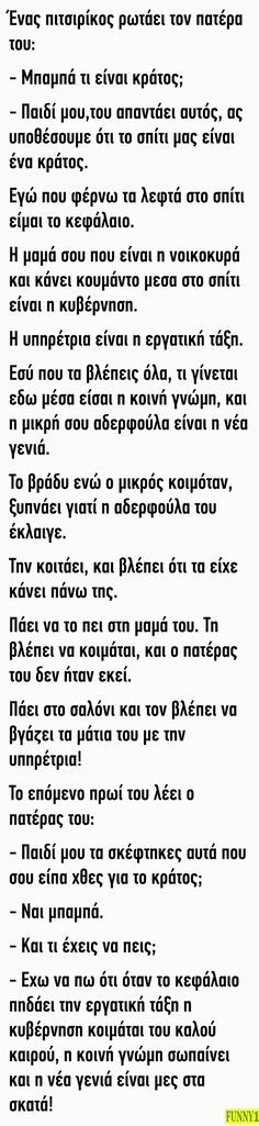 Ένας πιτσιρίκος ρωτάει τον πατέρα του Greek Memes, Funny Greek, Greek Quotes, Jokes Images, Just For Laughs, Funny Moments, Funny Jokes, Funny Pictures, Lol