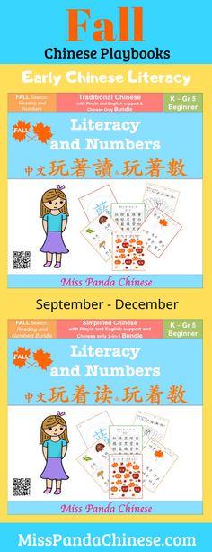 Season Words   Fall Season Play Books by Miss Panda Chinese