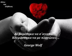 Greek Quotes, Forever Love, Love Quotes, Letters, Messages, Thoughts, Peta, Truths, Funny Stuff