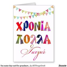 174 best all things greek images on pinterest greek wedding fun name day card for grandmother m4hsunfo