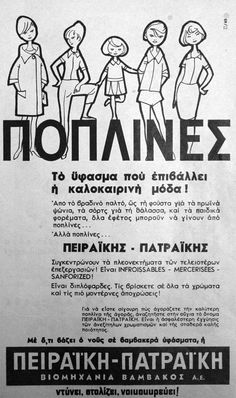 Πειραική-Πατραική ποπλίνες Vintage Advertising Posters, Old Advertisements, Vintage Ads, Vintage Posters, Underwater Photos, Underwater Photography, Film Photography, Wedding Photography, Vintage Photographs