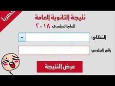 12 Best اجابة امتحان اللغة العربية Images Personalized Items