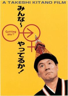 File:Getting Any - by Kitano. A long time I have not laughed as much as watching this!