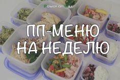 Семь дней! Целых дней вам больше не нужно ломать голову над тем, что приготовить, и усердно высчитывать калории! Согласитесь, это здорово облегчает жизнь? Понедельник. Завтрак. Порция Овсянки (100 г) ... Cooking Recipes, Healthy Recipes, Proper Nutrition, Diet Menu, No Cook Meals, Healthy Lifestyle, Food And Drink, Health Fitness, Healthy Eating
