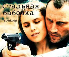 Cineast: Стальная бабочка / Трейлер