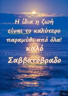 Good Night, Saturday Sunday, Sage, Quotes, Nighty Night, Salvia, Good Night Wishes
