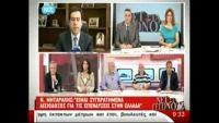Ο Υφυπουργός Ανάπτυξης, κ. Νότης Μηταράκης σχολιάζει στην τηλεόραση της ΝΕΤ την επίσημη αποστολή του Πρωθυπουργού στην Κίνα και αναφέρει την πρόοδο στις αποκρατικοποιήσεις για λιμάνια, αεροδρόμια, ΔΕΠΑ, ΔΕΣΦΑ, Ελληνικό κλπ..