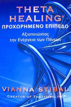 Κυκλοφόρησε το δεύτερο βιβλίο της Μεθόδου Θήτα μεταφρασμένο στα ελληνικά, με τίτλο Theta Ηealing - Προχωρημένο Επίπεδο