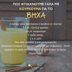 ΓΑΛΑ ΜΕ ΚΟΥΡΚΟΥΜΑ ΓΙΑ ΤΟ ΒΗΧΑ Cold Remedies, Health Remedies, Natural Remedies, Asthma Relief, Vegan V, Weight Loss Detox, Dessert For Dinner, Kids Health, Health