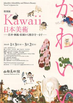"Exhibition : ""Kawaii"" in Japanese Art"