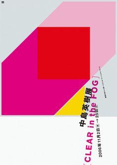 Japanese Poster: Clear in the Fog. 2008 Japanisches Plakat: Klar im Nebel. Hideki N Japan Graphic Design, Graphic Design Posters, Graphic Design Illustration, Graphic Prints, Poster Prints, Poster Designs, Typographic Poster, Typography, Japanese Poster