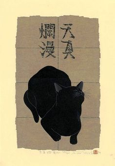 Cat, by Tadashige Nishida (1942-)(Japan, Spain, US) is specialized in woodblock-prints of cats, an age old japanese tradition...