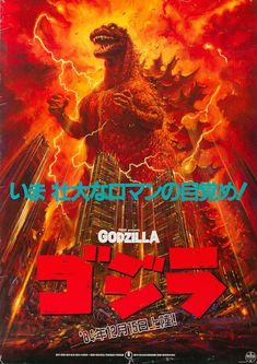 Godzilla movie poster by Noriyoshi Ohrai, 1984