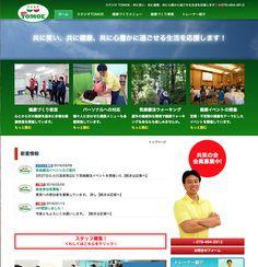 富山市を拠点にしている健康スタジオ「スタジオTOMOE」のHPできました。 これからの一層の活躍を期待していま…