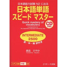 Quick Mastery of Vocabulary - In Preparation for JLPT N2