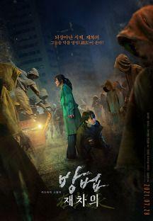 방법: 재차의 2020 다시보기 - 영화 | 링크티비 Link TV Kim Yoo Jung, Ji Chang Wook, Korean Tv Series, Newest Horror Movies, Thriller Film, Bare Face, Horror Movie Posters, Upcoming Films, Dead Man