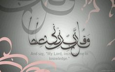 """Dua. And say """"My Lord, increase me in knowledge"""". Islam."""