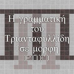 Η γραμματική του Τριανταφυλλίδη (σε μορφή PDF) Greek Language, Language Arts, Parts Of Speech, School Themes, Summer School, Interactive Notebooks, Speech Therapy, Helpful Hints, Literacy