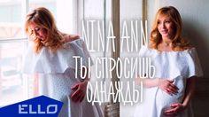 NINA ANN - Ты спросишь однажды / ПРЕМЬЕРА