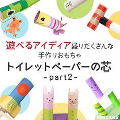 トイレットペーパーの芯製作まとめ記事Part2!ロケットにブロックまで、遊べるアイディア盛りだくさんな手作りおもちゃ15選 | あそびのタネNo.1[ほいくる]保育や子育てに繋がる遊び情報サイト