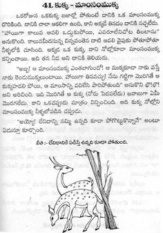 Infotainment, Jobs, Tourism, Telugu Stories, Personality Development: Chandamama and Balamitra moral stories for childrens to teach basic moral values - Part 3 Birbal Stories, Short Moral Stories, Children Stories, Moral Stories For Kids, Short Stories For Kids, Bedtime Stories, Animal Story Books, Kids Story Books, Telugu Jokes