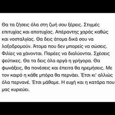 🙌🏻🎈Αυτοο🔝 Love Quotes, Funny Quotes, Inspirational Quotes, Live Laugh Love, Greek Quotes, English Quotes, Some Words, Beautiful Words, Slogan