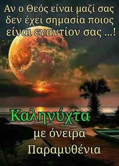 Very Nice Pic, Greek Quotes, Be Yourself Quotes, Good Night, Wish, Nighty Night, Good Night Wishes