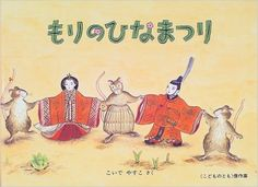 もりのひなまつり (こどものとも傑作集) | こいで やすこ | 本-通販 | Amazon.co.jp