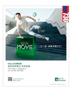 am730 2015-08-11 eNewspaper Banks Advertising, Banks Ads, Insurance Ads, Infused Water Bottle, Self Massage, Ads Creative, Japanese Aesthetic, Fitness Gifts, Ad Design