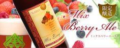 [Mix Berry Ale] ミックスベリーエール