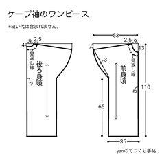 ケープ袖のワンピースの無料型紙と作り方 ケープのような袖のシンプルなワンピースです。あきなし、袖付けなし、見た目よりとても簡単です。 袖にフレアが入るデザインです。ドルマンスリーブワンピースとも言えそうな形ですね。 ほかにも着用画像あります→ こちら ...