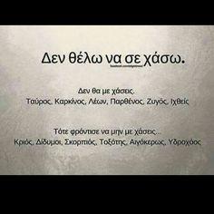 Ε τότε φρόντισε να μην με χάσεις! April Zodiac Sign, Zodiac Signs, Gemini Facts, Sagittarius, Life In Greek, Taurus Quotes, Greek Quotes, True Words, True Stories