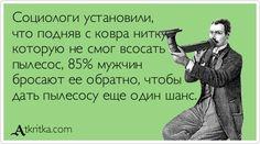 Социологи установили, что подняв с ковра нитку, которую не смог всосать пылесос, 85% мужчин бросают ее обратно, чтобы дать пылесосу еще один шанс. / открытка №352990 - Аткрытка / atkritka.com