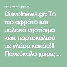 Diavolnews.gr: Το πιο αφράτο και μαλακό νηστίσιμο κέικ πορτοκαλιού με γλάσο κακάο!!! Πανεύκολο χωρίς μίξερ και πεντανόστιμο!!!