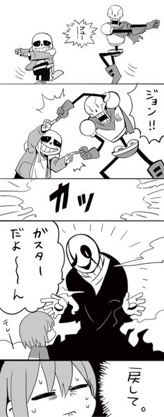 Papyrus and Sans were born after Gaster fell into the core, much like Frisk is a broken fragment of Chara.