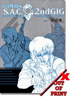 Groundworks of Ghost in the Shell S.A.C 2nd GIG  Art Book
