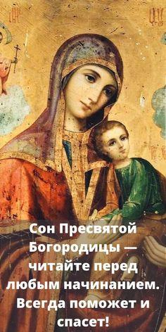 Blessed Mother Mary, Mystic, Catholic, Mona Lisa, Prayers, Artwork, Eyes, Prayer, Health