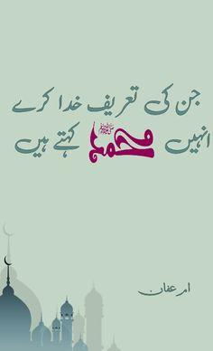 Best Islamic Quotes, Muslim Quotes, Urdu Quotes, Best Quotes, Allah Islam, Islam Quran, Poetry Books, Urdu Poetry, Baba Bulleh Shah Poetry