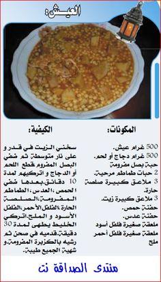 (أكلة جزائرية (العيش