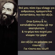 Perfect Love, Greek Quotes, Savior, Wise Words, Spirituality, Romantic, Sayings, Memes, Salvador