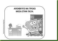 Κ37 Education, Phone, Telephone, Phones, Teaching, Onderwijs, Mobile Phones, Learning